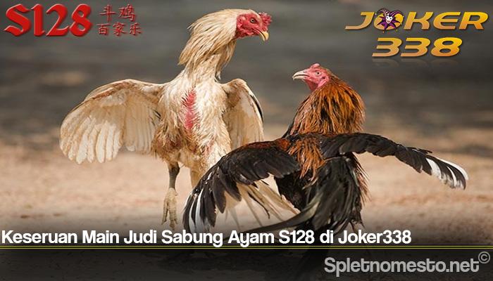 Keseruan Main Judi Sabung Ayam S128 di Joker338